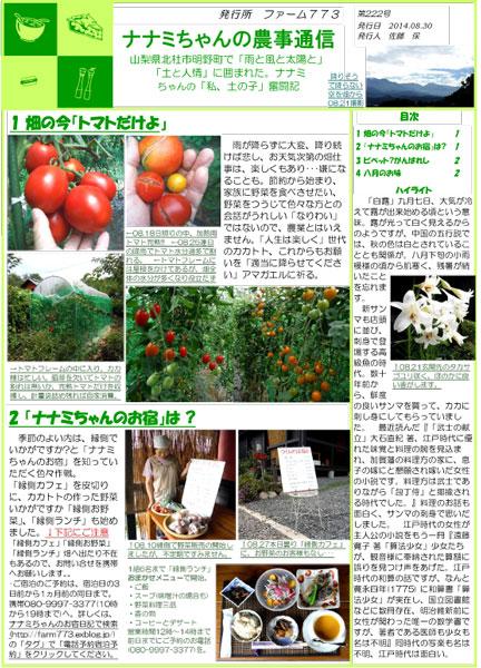 『ナナミちゃんの農事通信』第222号_d0078471_10553616.jpg