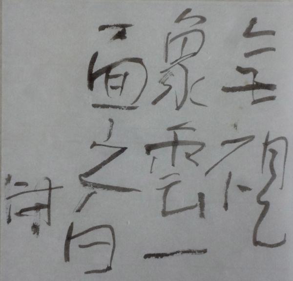 朝歌8月29日_c0169176_08432122.jpg