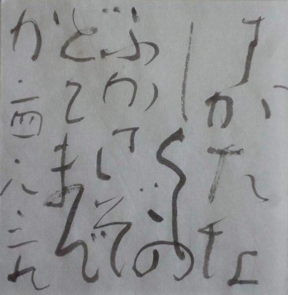 朝歌8月29日_c0169176_08432413.jpg