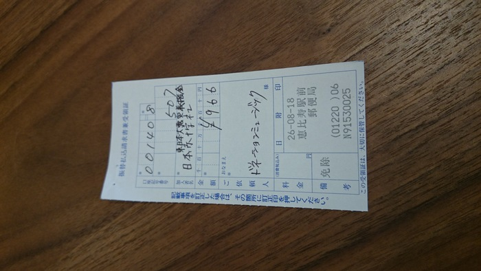 「PRAY FOR JAPAN」第2回目寄付。_c0029779_1953244.jpg