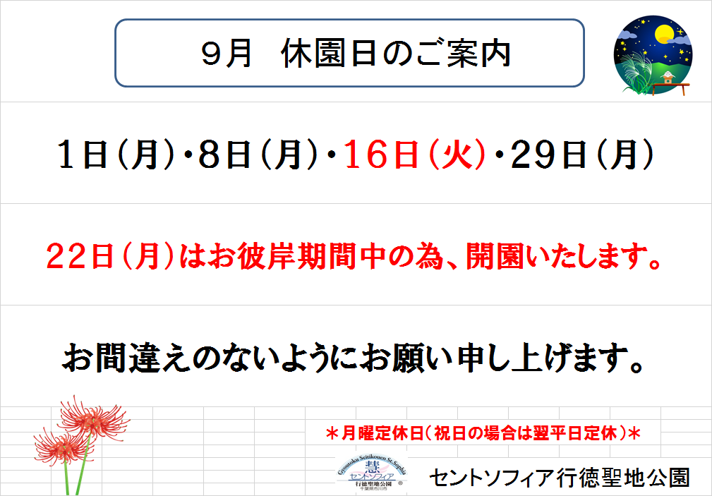 9月休園日案内_b0263390_1043170.png