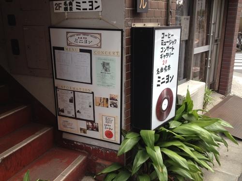 名曲喫茶 荻窪ミニヨン_b0074416_2312312.jpg