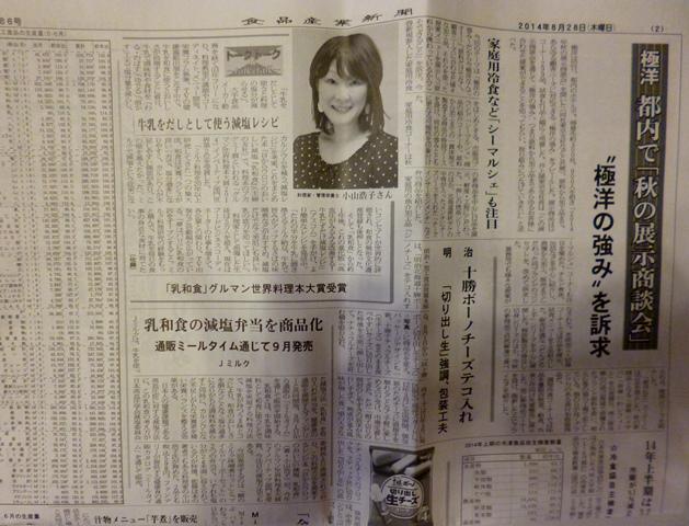 食品産業新聞に掲載して頂きました!_b0204930_21034440.jpg