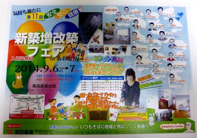 青森で小山浩子のクッキングショー開催@吉田産業さま♪_b0204930_21323565.jpg