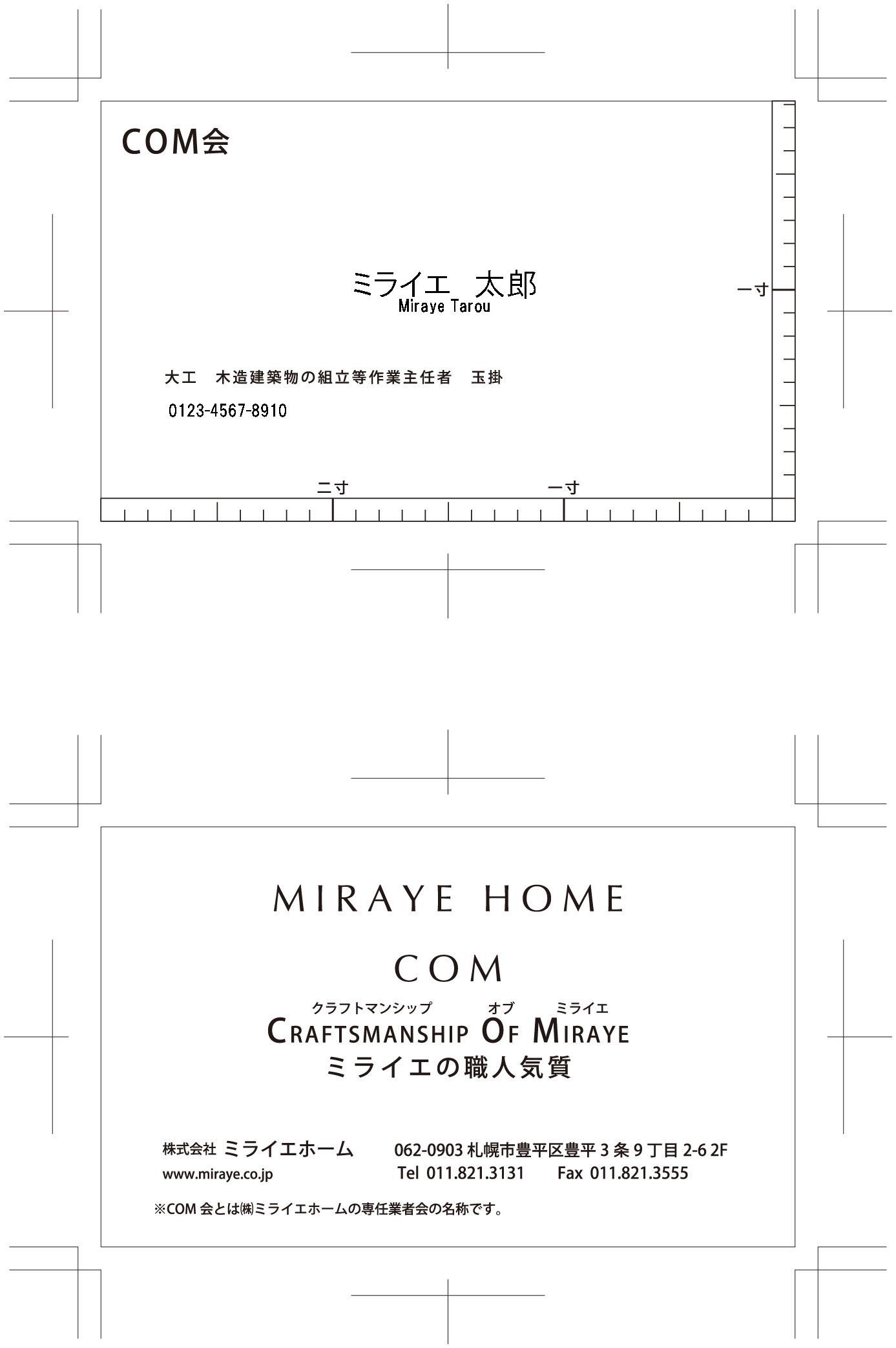 大工さんの名刺_e0172341_1443935.jpg