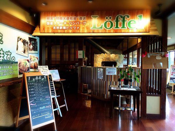 Loffel(レッフェル)松阪店_e0292546_012051.jpg