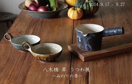 八木橋 昇 うつわ展   -みのりの季 -_b0148849_18153014.jpg