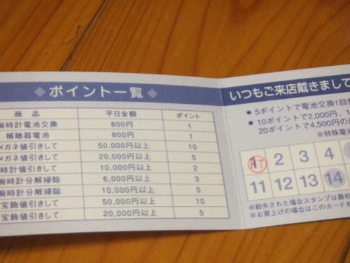 f0310557_20030588.jpg