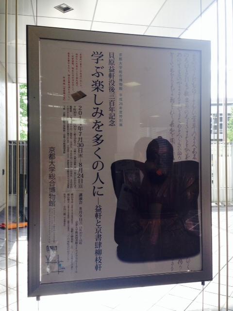 京都&コントラバス・リサイタル_f0178060_18221744.jpg