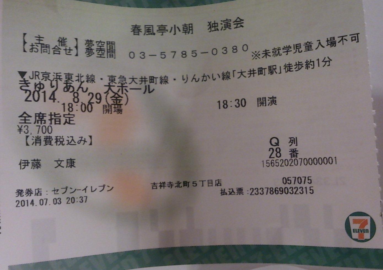 春風亭小朝 独演会@きゅりあん_c0100865_07453906.jpg
