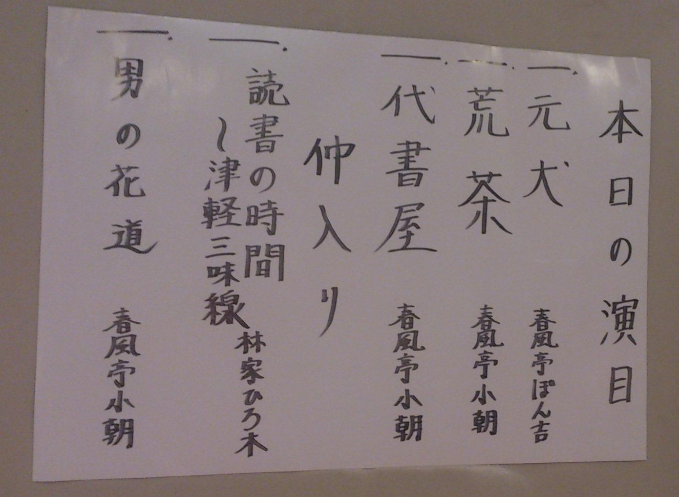春風亭小朝 独演会@きゅりあん_c0100865_07464467.jpg