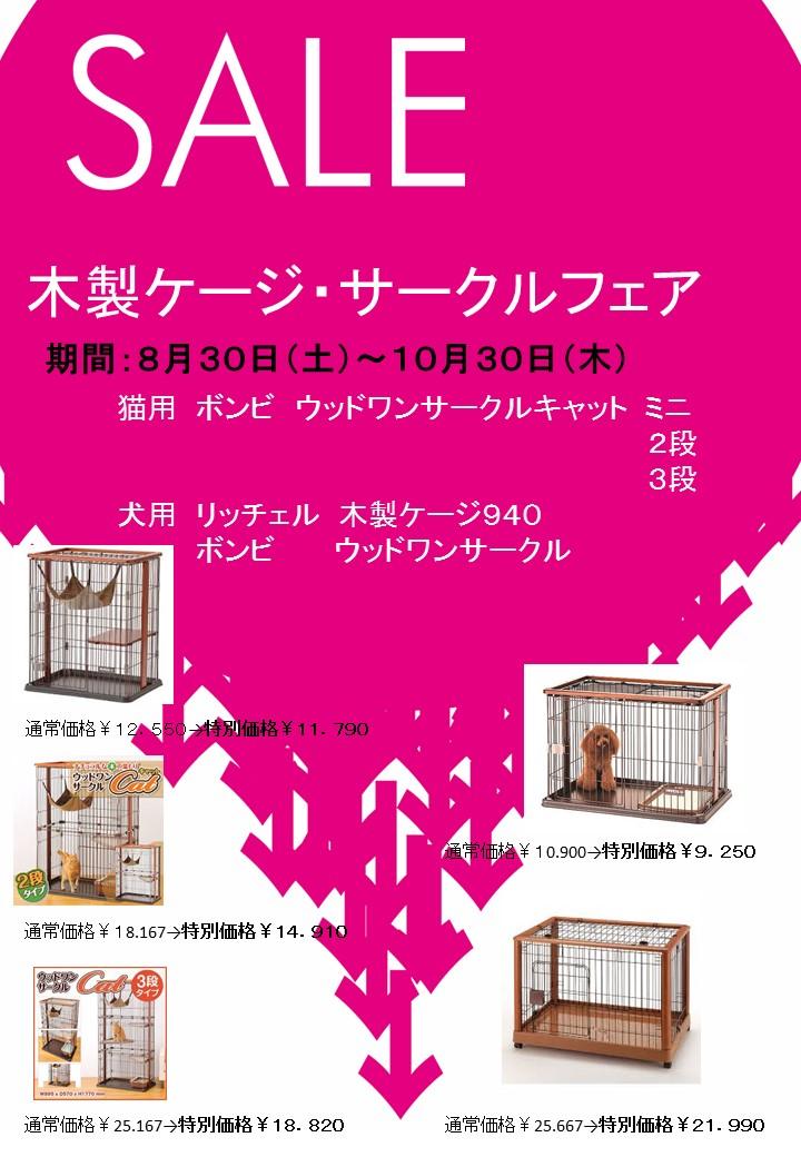 140830 木製サークル・ケージセール&イベント告知_e0181866_1033409.jpg