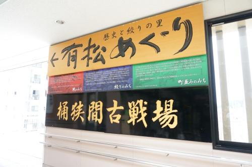 有松でぶらり ダーシェンカ・蔵_e0195766_22385391.jpg