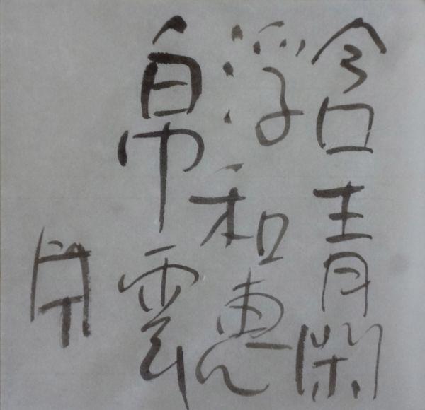 朝歌8月30日_c0169176_08025209.jpg