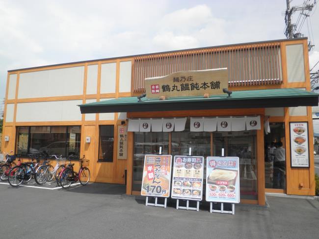 鶴丸饂飩本舗   門真店_c0118393_141131.jpg