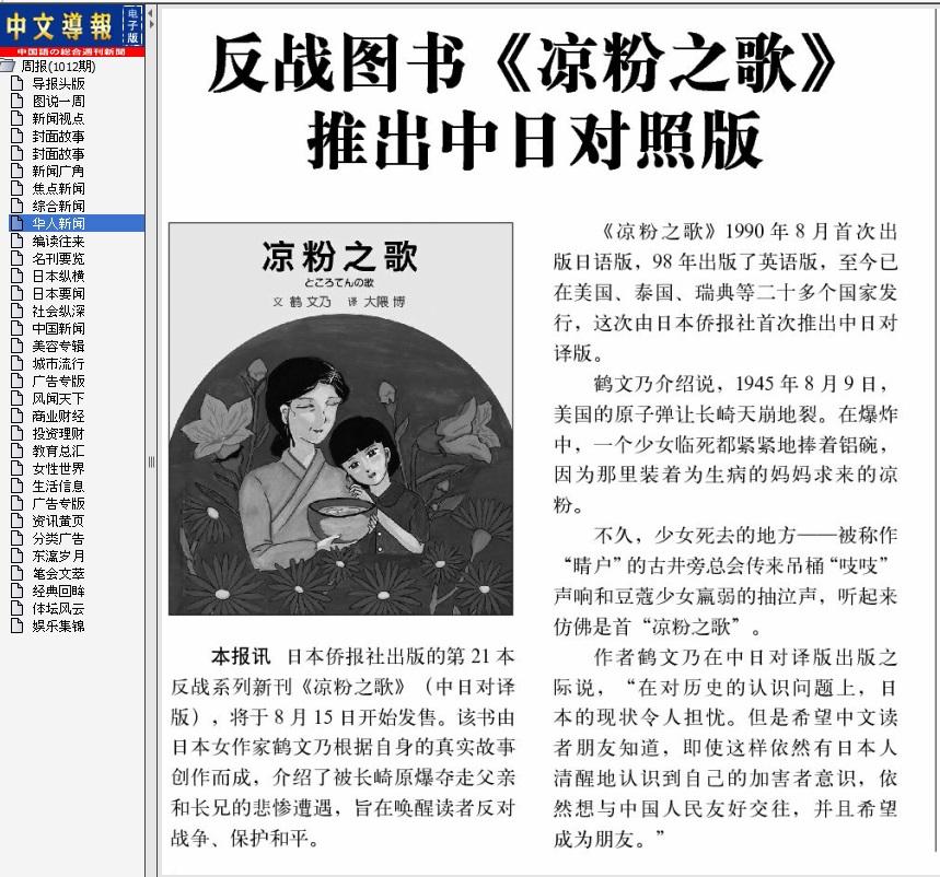 北京出差一周上不了FB和推特,没碰日语报纸_d0027795_121811100.jpg