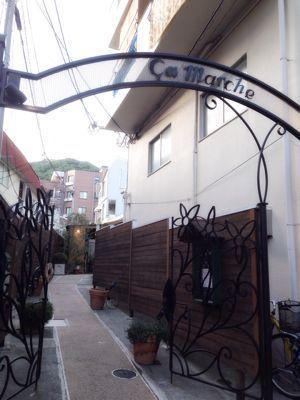 神戸、生徒さん親子との再会&パン屋さん巡り その2_c0106100_21503417.jpg