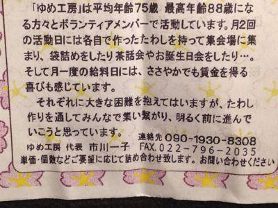 震災復興を願って_c0106100_23261533.jpg