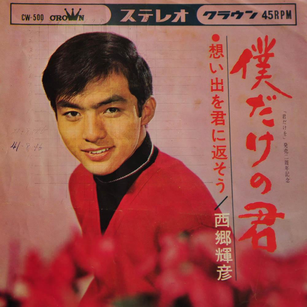 懐かしい日本国内版のレコードとジャケット写真集_a0042310_14242085.jpg