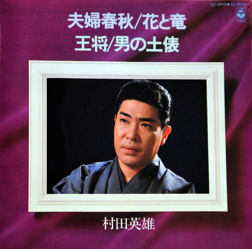 懐かしい日本国内版のレコードとジャケット写真集_a0042310_14272726.jpg