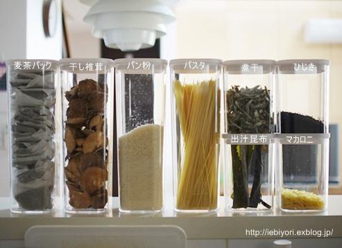 パスタや乾物は中が見える収納容器に入れてきれいにストック!