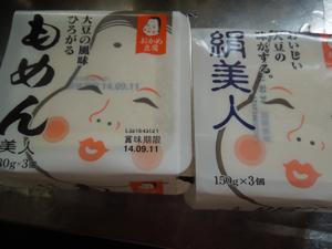 豆腐もいただきました♪_f0101128_13225788.jpg