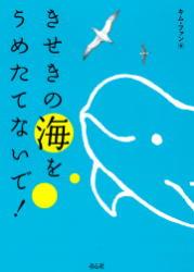 本「きせきの海をうめたてないで!』」
