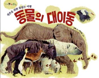 本「동물의 대이동 動物の大移動」