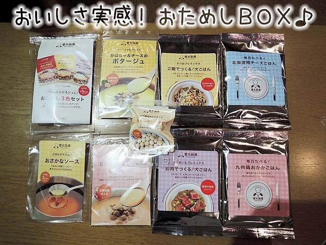 【モラタメ】 愛犬厨房 『おためしBOX』_c0062832_7231235.jpg
