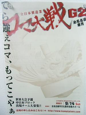 コマ大戦☆ドリームマッチinシオン~後編~_a0272042_13114143.jpg