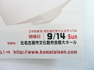 コマ大戦☆ドリームマッチinシオン~後編~_a0272042_13114848.jpg