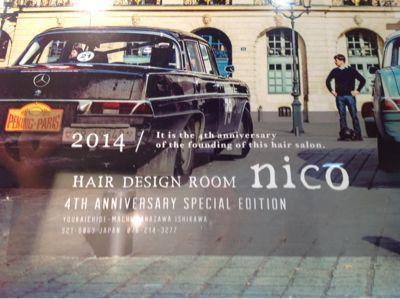 nico 4th anniversary_a0234454_21476.jpg