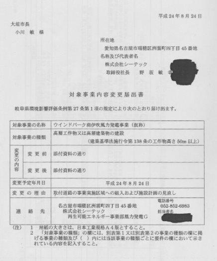 岐阜県警が中電子会社に住民運動潰し指南 その7_f0197754_083713.jpg