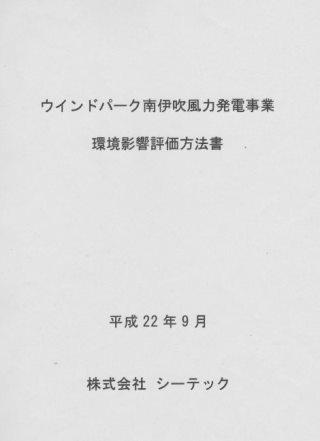 岐阜県警が中電子会社に住民運動潰し指南 その7_f0197754_08583.jpg