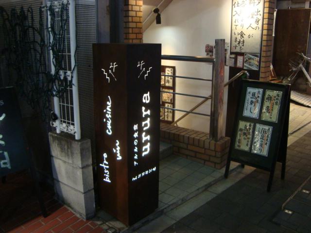 渋谷「アルルの食堂 urura ウルラ」へ行く。_f0232060_1635364.jpg