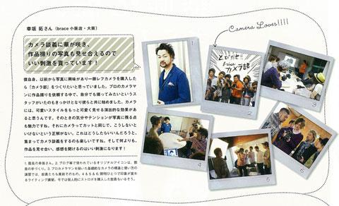 【カメラ部】9/1発売SHINBIYO10月号にカメラ部の活動内容が掲載されました!_c0080367_17253017.jpg