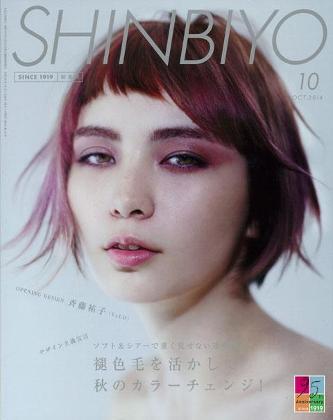 【カメラ部】9/1発売SHINBIYO10月号にカメラ部の活動内容が掲載されました!_c0080367_17253035.jpg