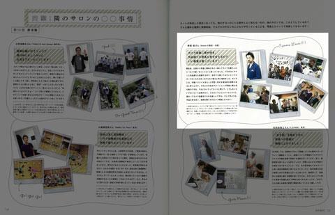 【カメラ部】9/1発売SHINBIYO10月号にカメラ部の活動内容が掲載されました!_c0080367_17253049.jpg