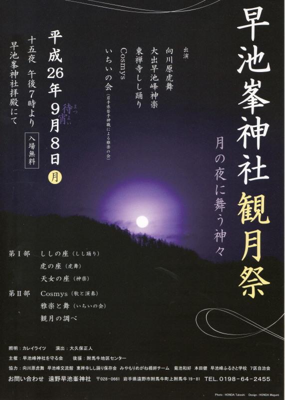 「早池峯神社 観月祭(月の夜に舞う神々)」_f0075075_12203236.jpg