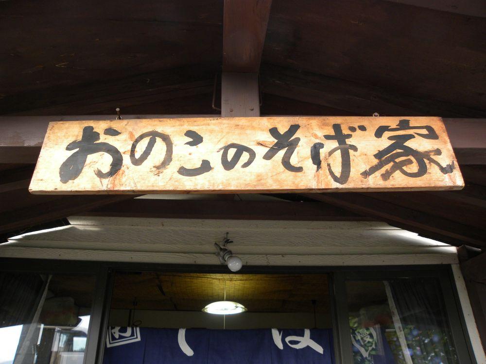"""県下一早い """" 夏蕎麦 """" 営業しています。_b0329588_07504315.jpg"""
