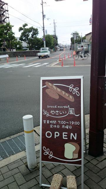 尼崎におしゃれなパン屋さん!_e0167593_123960.jpg