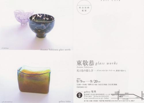 東京 神田での個展のお知らせ_c0212902_1644295.jpg