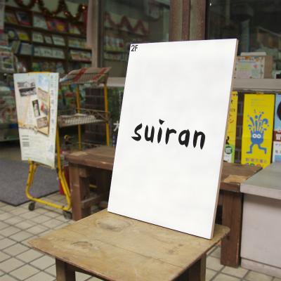 天華堂書店2階(suiranの店舗)_e0200305_1550432.jpg