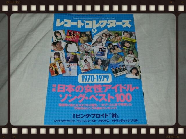レコードコレクターズ9月号 1970-1979日本の女性アイドル・ソング・ベスト100_b0042308_23431768.jpg