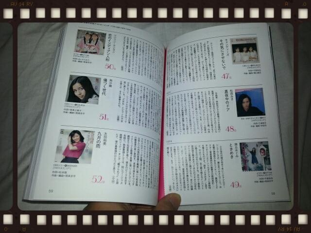 レコードコレクターズ9月号 1970-1979日本の女性アイドル・ソング・ベスト100_b0042308_2343237.jpg