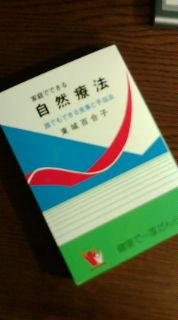 東城先生講演会に行ってきました。_e0177713_17575682.jpg