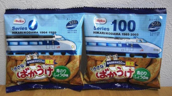 東海道新幹線50周年記念①~ばかうけ~企画会議を考える_b0081121_6502994.jpg