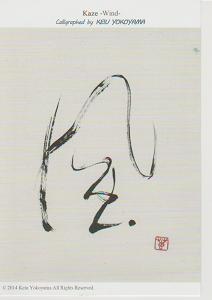 A Special Exhibit of Calligraphy and sumi-e_d0168831_9235825.png