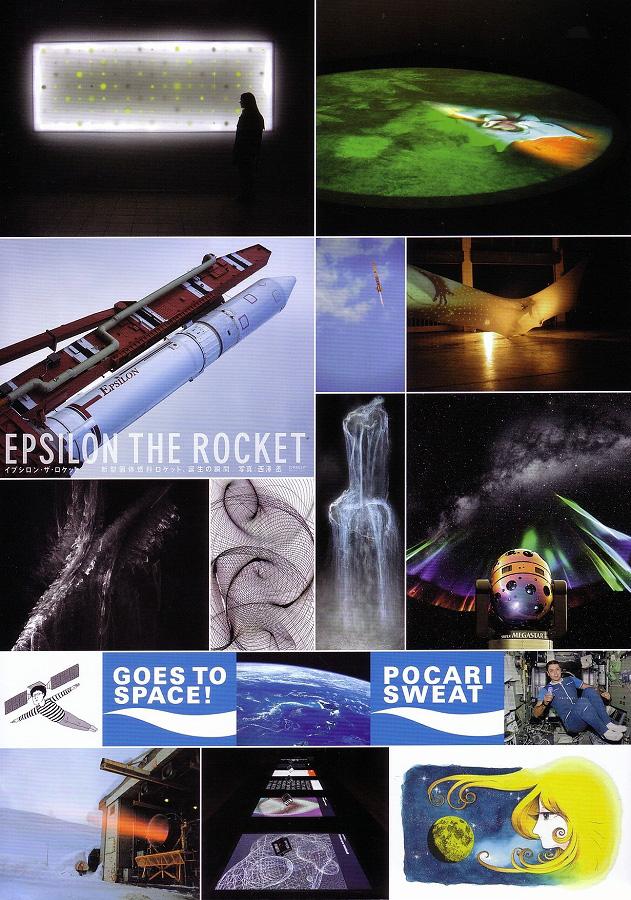 ミッション[宇宙×芸術]コスモロジーを超えて_d0156336_19453855.jpg