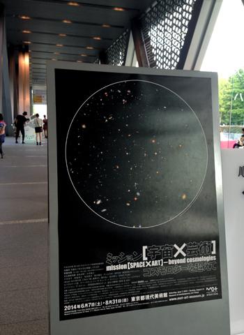ミッション[宇宙×芸術]コスモロジーを超えて_d0156336_1984154.jpg